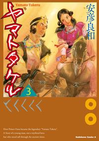 ヤマトタケル(3)-電子書籍