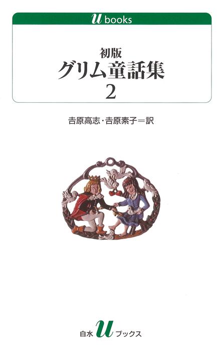 初版グリム童話集2拡大写真