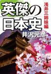 英傑の日本史 浅井三姉妹編-電子書籍
