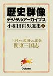 小和田哲男選集4 上杉vs武田vs北条 関東三国志-電子書籍