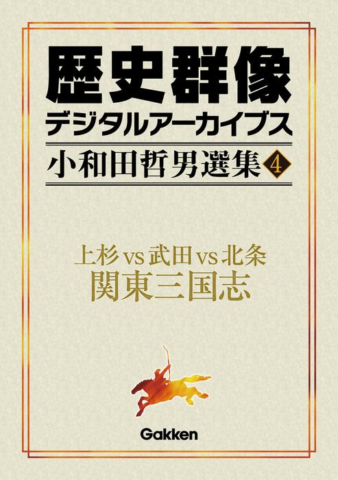 小和田哲男選集4 上杉vs武田vs北条 関東三国志拡大写真