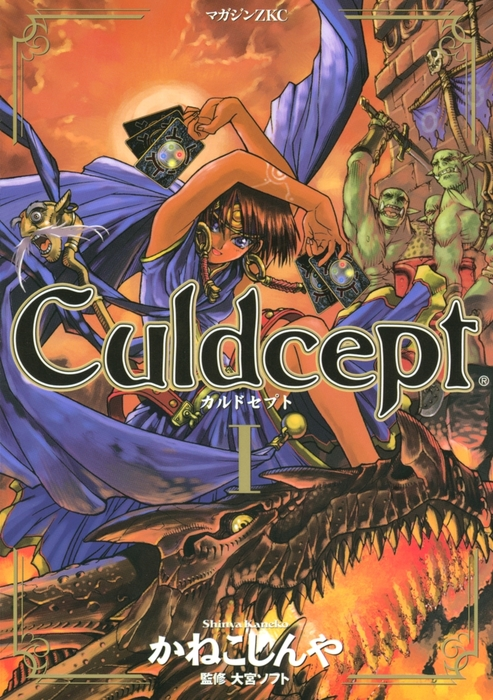 Culdcept(1)拡大写真