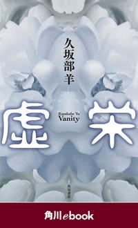 虚栄 (角川ebook)