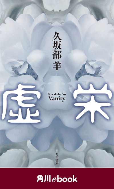 虚栄 (角川ebook)-電子書籍