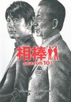 相棒 season10 上-電子書籍