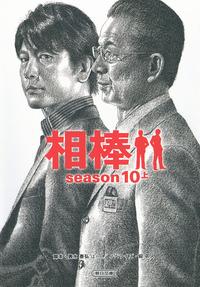 相棒 season10 上