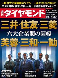 週刊ダイヤモンド 17年7月29日号