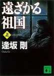 遠ざかる祖国(上)-電子書籍