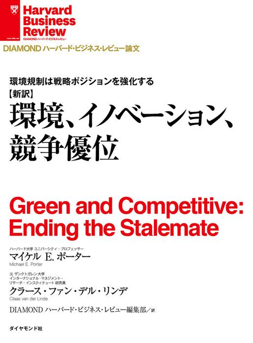 環境、イノベーション、競争優位拡大写真