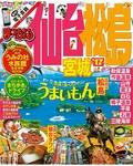 まっぷる 仙台・松島 宮城'17-電子書籍