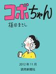 コボちゃん 2012年11月-電子書籍