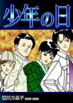 少年の日-電子書籍