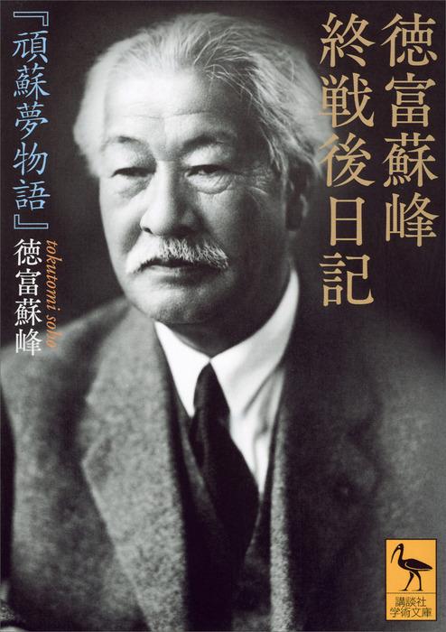 徳富蘇峰 終戦後日記 『頑蘇夢物語』拡大写真