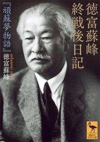 徳富蘇峰 終戦後日記 『頑蘇夢物語』-電子書籍