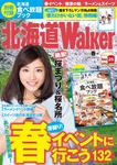 HokkaidoWalker北海道ウォーカー 2015 春号-電子書籍