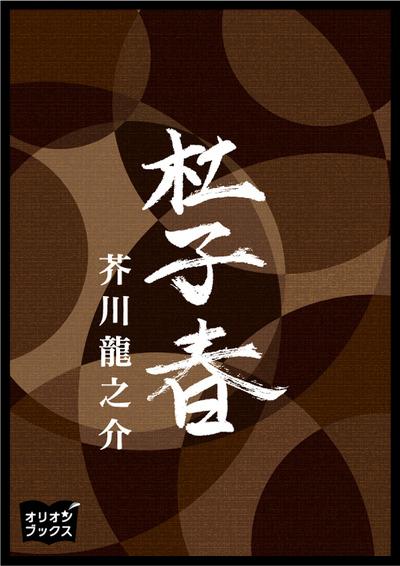 杜子春-電子書籍