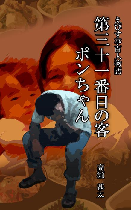 えびす亭百人物語 第三十一番目の客 ポンちゃん拡大写真