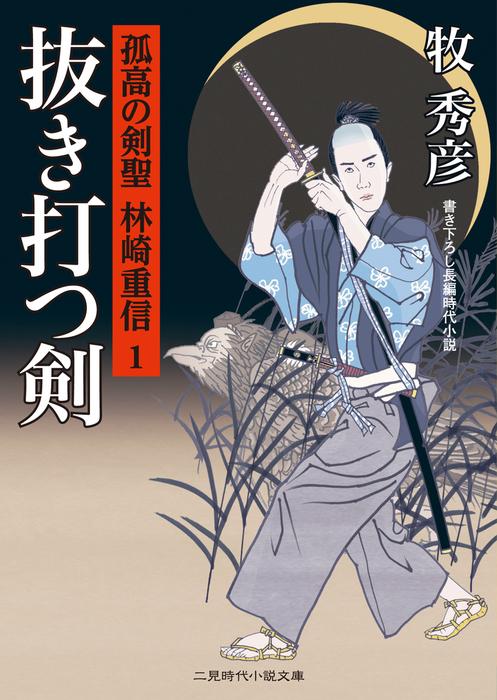 抜き打つ剣 孤高の剣聖 林崎重信1-電子書籍-拡大画像