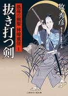 孤高の剣聖 林崎重信(二見時代小説文庫)