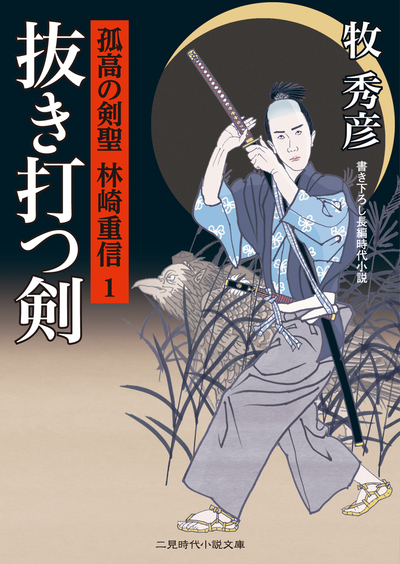 抜き打つ剣 孤高の剣聖 林崎重信1-電子書籍