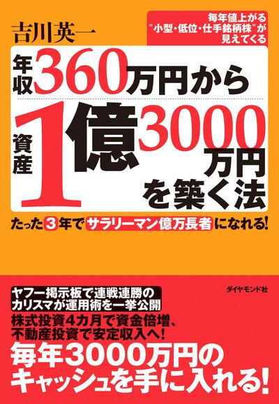 年収360万円から資産1億3000万円を築く法-電子書籍