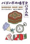 バゴンボの嗅ぎタバコ入れ-電子書籍