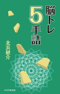 脳トレ5手詰-電子書籍