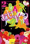 お女ヤン!!2 イケメン☆ヤンキー☆パラダイス-電子書籍