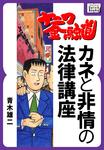 ナニワ金融道 カネと非情の法律講座-電子書籍