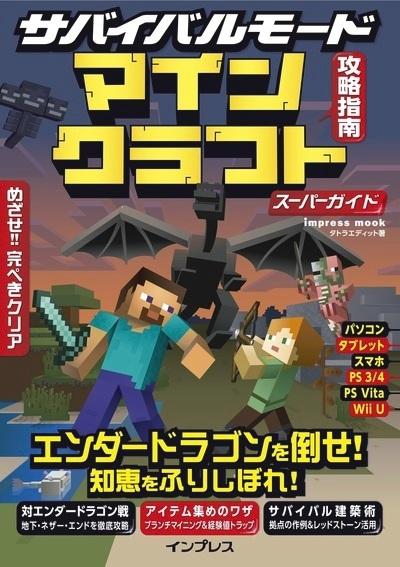 サバイバルモード攻略指南 マインクラフト スーパーガイド-電子書籍