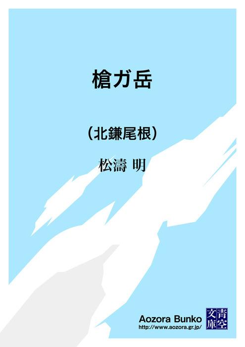 槍ガ岳 (北鎌尾根)拡大写真