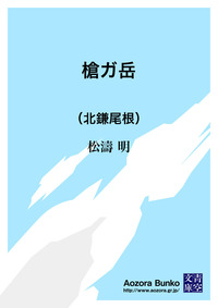 槍ガ岳 (北鎌尾根)-電子書籍