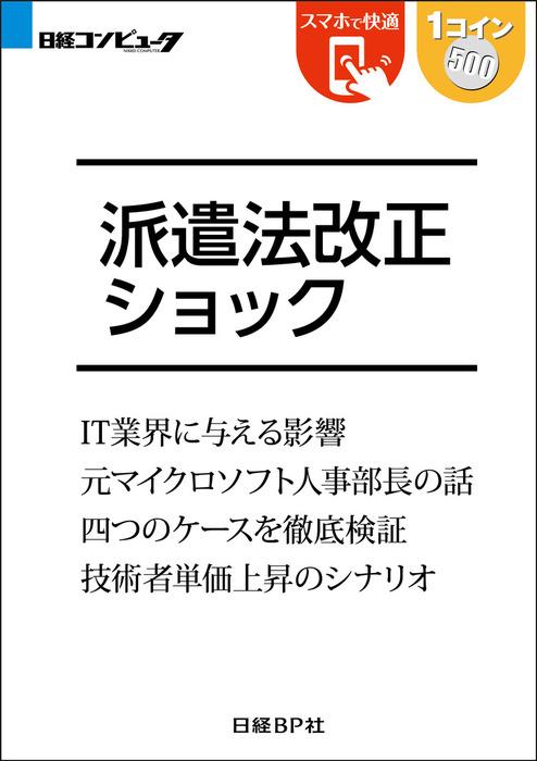 派遣法改正ショック(日経BP Next ICT選書)拡大写真