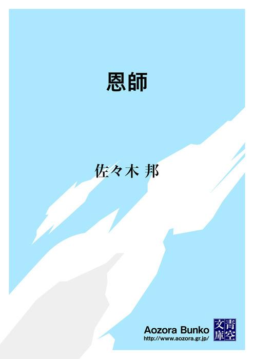 恩師-電子書籍-拡大画像