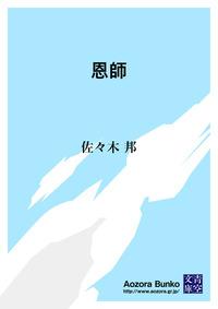 恩師-電子書籍