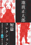 池波正太郎短編コレクション14槍の大蔵 真田武士小説集-電子書籍