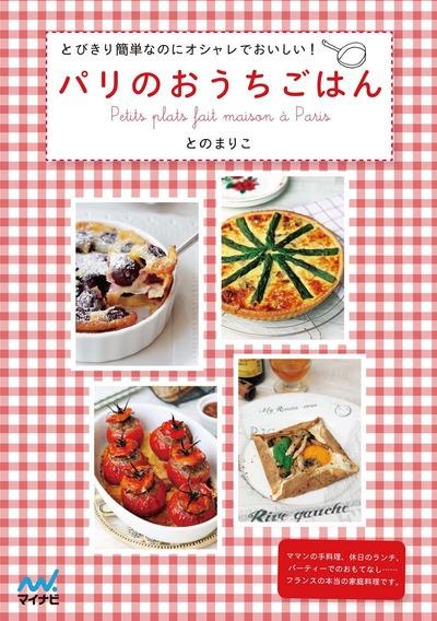 パリのおうちごはん とびきり簡単なのにオシャレでおいしい!-電子書籍
