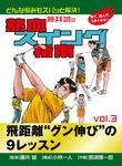 藤井誠の熱血スイング指南(3)-電子書籍