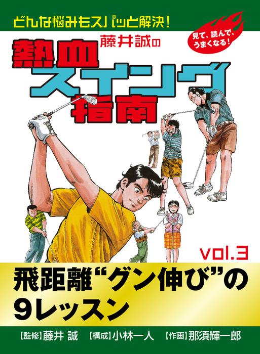 藤井誠の熱血スイング指南(3)拡大写真