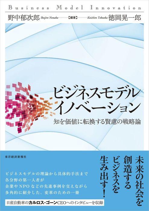 ビジネスモデル・イノベーション 知を価値に転換する賢慮の戦略論-電子書籍-拡大画像