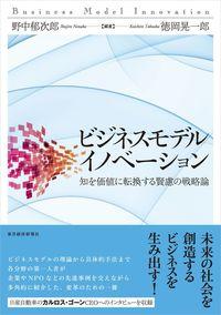 ビジネスモデル・イノベーション 知を価値に転換する賢慮の戦略論