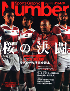 Sports Graphic Number PLUS(文春e-book)