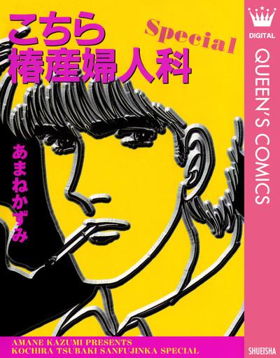 こちら椿産婦人科 Special-電子書籍