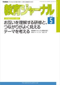 教育ジャーナル 2015年5月号Lite版(第1特集)