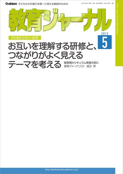 教育ジャーナル 2015年5月号Lite版(第1特集)-電子書籍