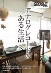 GROOVE presents アナログレコードのある生活-電子書籍