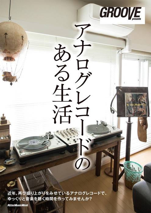 GROOVE presents アナログレコードのある生活-電子書籍-拡大画像