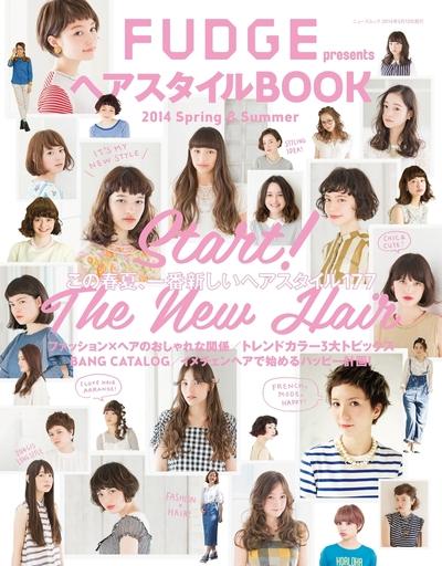 FUDGE特別編集 ヘアスタイルBOOK 2014 Spring&Summer-電子書籍