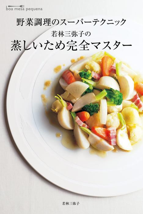 若林三弥子の 蒸しいため完全マスター 野菜調理のスーパーテクニック拡大写真