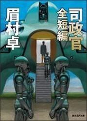 司政官 全短編 【完全版】 《司政官》シリーズ拡大写真